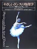 やさしいダンスの物理学―ダンサーの動きは、なぜ美しいのか 画像