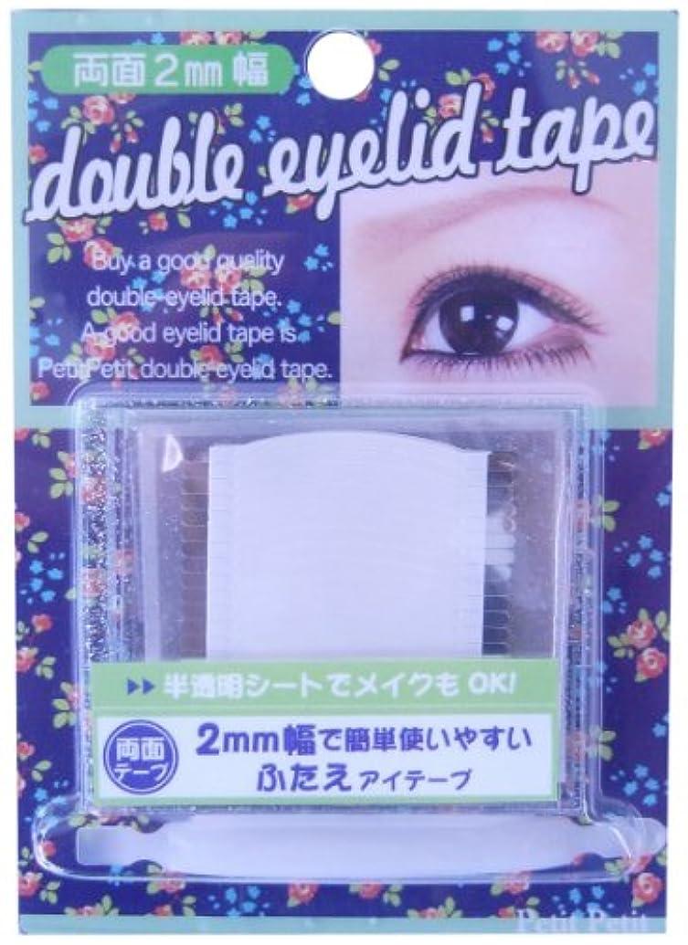無効にする愛国的なリビジョンPetit Petit ダブルアイリッドテープ両面2mm幅