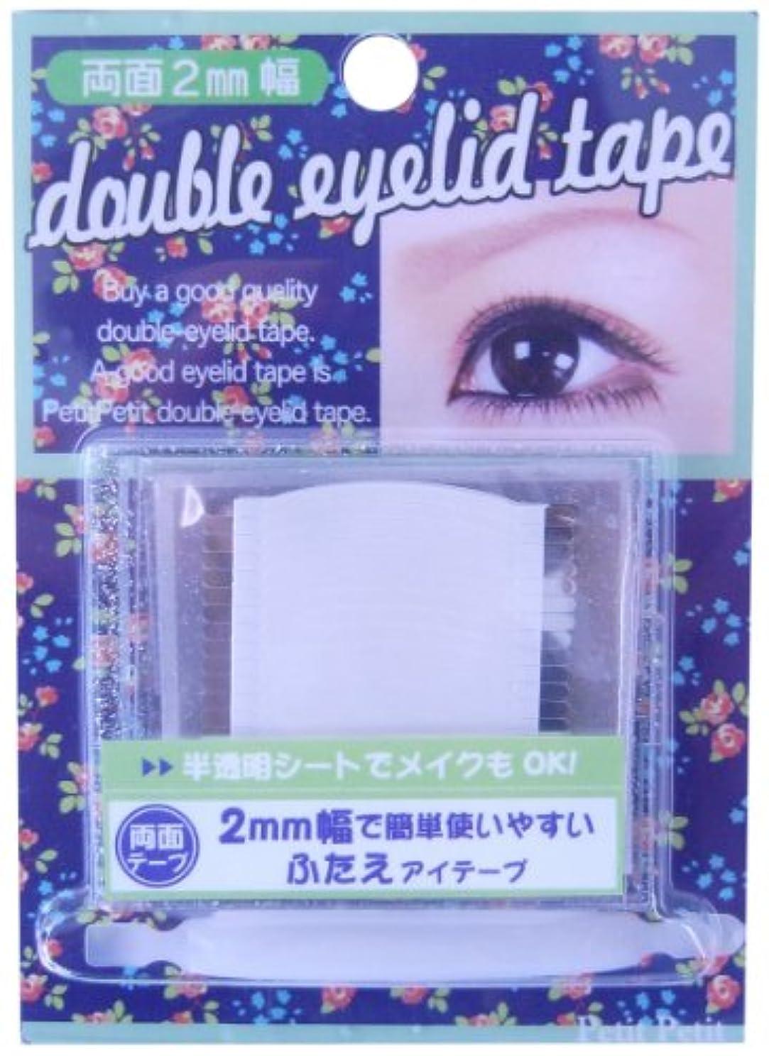 世界の窓高尚なしがみつくPetit Petit ダブルアイリッドテープ両面2mm幅