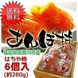 はちや柿のあんぽ柿 (約280g)