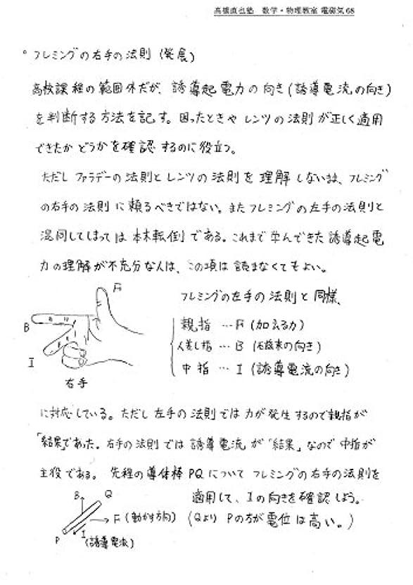 確かに時制昆虫高橋直也塾 高校物理オリジナル教科書