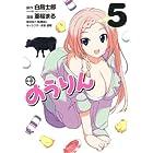 のうりん (5) (ヤングガンガンコミックス)