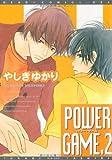 POWER GAME (パワー・ゲーム) (2) (ディアプラス・コミックス)