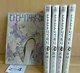 ヒトヒトリフタリ コミック 1-5巻セット (ヤングジャンプコミックス)