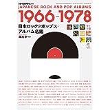 日本ロック&ポップス・アルバム名鑑 1966-1978