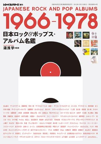 日本ロック&ポップス・アルバム名鑑 1966-1978の詳細を見る