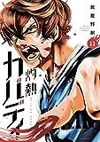 灼熱カバディ (11) (裏少年サンデーコミックス)