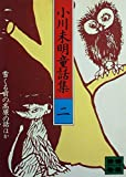 小川未明童話集〈2〉雪くる前の高原の話ほか (1980年) (講談社文庫)