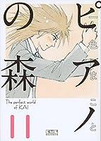 ピアノの森(11) (講談社漫画文庫)