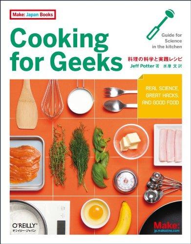 Cooking for Geeks ―料理の科学と実践レシピ (Make: Japan Books)の詳細を見る