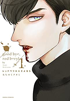 [みちのくアタミ]のレッドベリルにさよなら 1 (ダリアコミックスe)