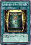 【シングルカード】生者の書ー禁断の呪術ー SD2-JP021 ノーマル 遊戯王OCG STRUCTURE DECK-アンデットの脅威-