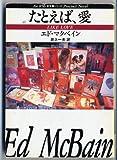 たとえば、愛 (ハヤカワ・ミステリ文庫 13-17)