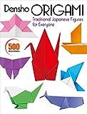 (英文版) 英語で伝承折り紙 - Densho Origami: Traditional Japanese Figures for Everyone