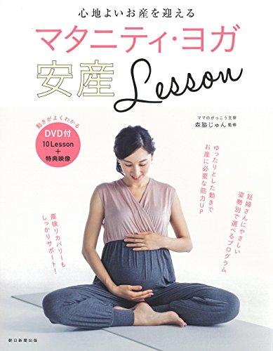 【DVD付】マタニティ・ヨガ安産 LESSON