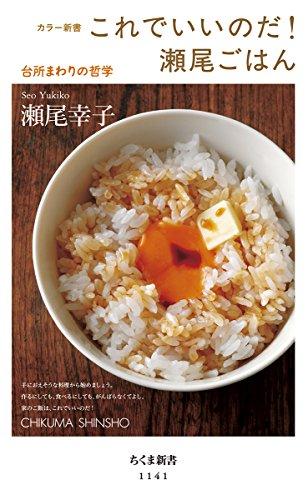 これでいいのだ!瀬尾ごはん: 台所まわりの哲学 (ちくま新書)の詳細を見る