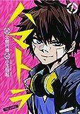 ハマトラ THE COMIC 1 (ヤングジャンプコミックス)