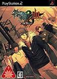 咎狗の血 True Blood Limited Edition(「オリジナルドラマCD」&「キャラクターファイル」同梱)