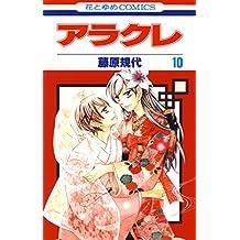 アラクレ 10 (花とゆめコミックス)