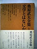 桑原武夫全集〈第1巻〉 (1968年)