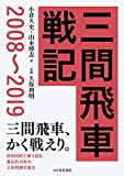 三間飛車戦記 2008〜2019
