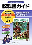 931教科書ガイド ワンワールドE3 画像