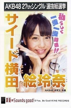 AKB48 公式生写真 27thシングル 選抜総選挙 真夏のSounds good! 劇場盤 【サイード横田絵玲奈】