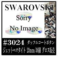 SWAROVSKI #3024 ダッフルコートボタンジェットヘマタイト23mm/36個 Buttona グロス
