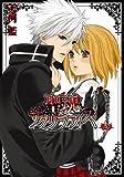 聖魂サクリファイス 3 (シルフコミックス 13-3)