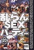 杉並映像 乱らんSEXパーティー(DVD)[ZZZ]JC-19