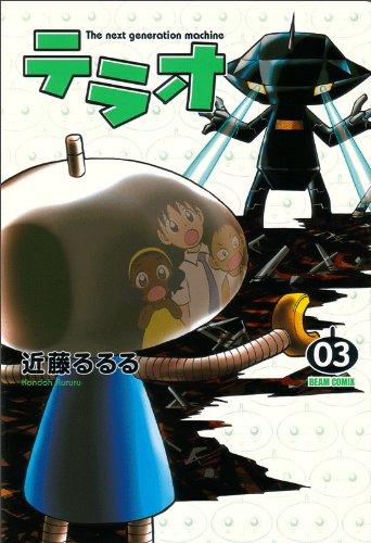 テラオ The next generation machine 3巻 (ビームコミックス) (BEAM COMIX)の詳細を見る