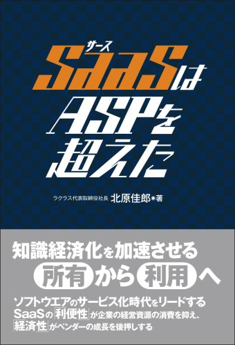SaaSはASPを超えたの詳細を見る