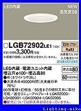 天井埋込型 LED ダウンライト LGB72902 LE1