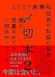 「〆切本2」販売ページヘ