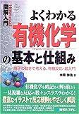 図解入門よくわかる有機化学の基本と仕組み (How‐unal Visual Guide Book)