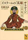 イスラームの「英雄」 サラディン——十字軍と戦った男 (講談社学術文庫)