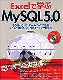Excelで学ぶMySQL5.0―もう迷わない!データベースの勘所 スラスラ書けるSQLプログラミングの急所