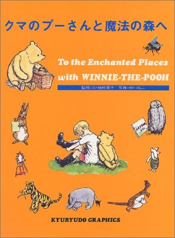 クマのプーさんと魔法の森へ (求龍堂グラフィックス)の詳細を見る