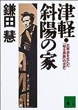 津軽・斜陽の家―太宰治を生んだ「地主貴族」の光芒 (講談社文庫)