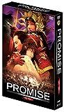 PROMISE<無極> プレミアムBOX[DVD]