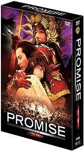 PROMISE (無極) プレミアムBOX [DVD]