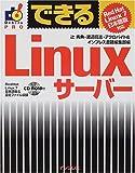 できるLinuxサーバー―Red Hat Linux7日本語版対応 (できるシリーズPRO)