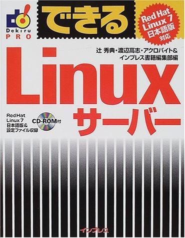 できるLinuxサーバー―Red Hat Linux7日本語版対応 (できるシリーズPRO)の詳細を見る
