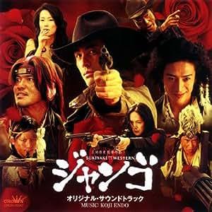 SUKIYAKI WESTERN ジャンゴ オリジナル・サウンドトラック
