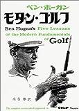 モダン・ゴルフ