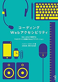 [Heydon Pickering]のコーディングWebアクセシビリティ: WAI-ARIAで実現するマルチデバイス環境のWebアプリケーション