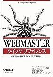 WEBMASTER クイックリファレンス