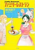 ファミリーレストラン / 雁 須磨子 のシリーズ情報を見る