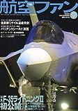 航空ファン 2006年 09月号 [雑誌]