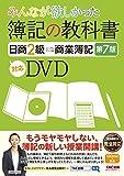 みんなが欲しかった 簿記の教科書 日商2級 商業簿記 第7版対応DVD (みんなが欲しかったシリーズ)